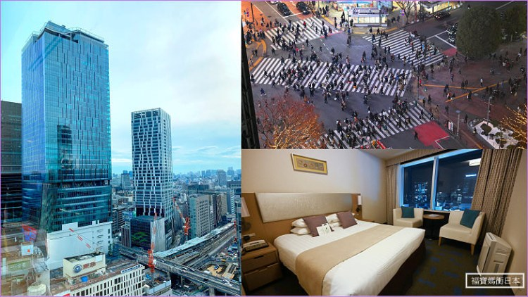 【東京澀谷住宿】澀谷東急卓越大飯店 Shibuya Excel Hotel Tokyu,澀谷車站直連,新地標Shibuya sky對面