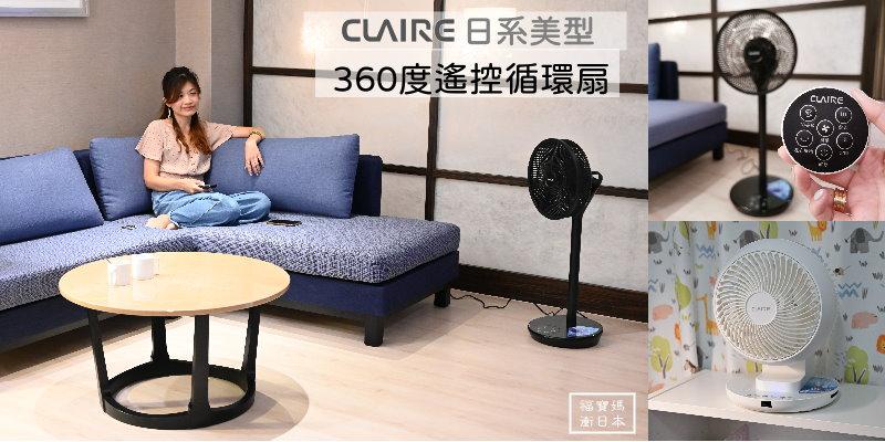 只剩4小時~買1送1【值得信賴的老品牌】日系美型 CLAIRE 360度遙控桌立兩用循環扇+360度遙控球型循環扇(最低五折起、可刷卡分期零利率)