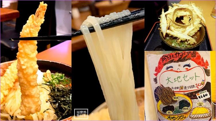 二訪【博多平價美食】大地烏龍麵,必點超值平日限定套餐,博多在地超人氣排隊餐廳
