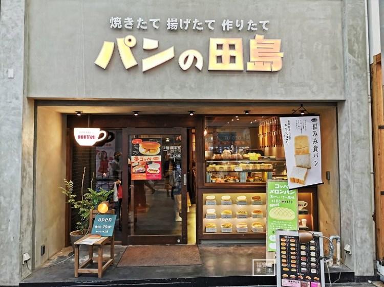 【京都早餐】田島麵包(パンの田島),京都河原町必吃,我們一家麵包控超愛
