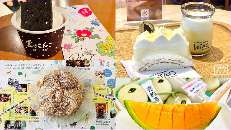 【小樽自由行】小樽三大必吃美食,六花亭、北菓樓、LeTAO