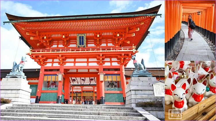 【京都必玩】京都伏見稻荷大社,循著千本鳥居參拜,收藏狐狸紀念品