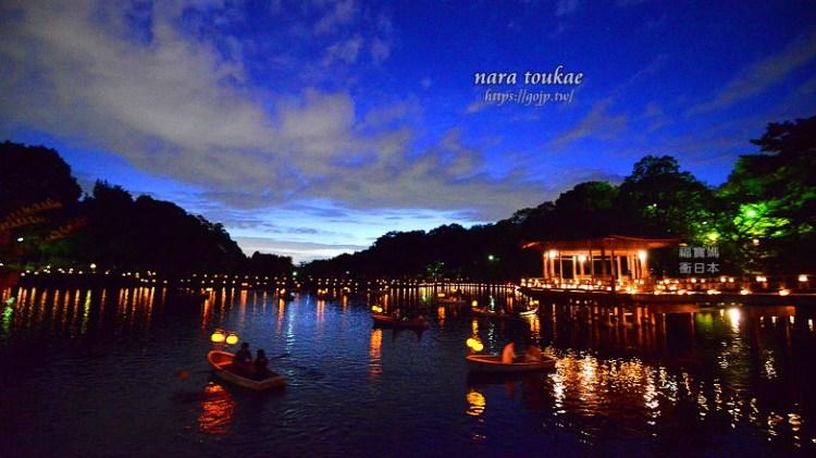 關西祭典》奈良燈花會,照亮世界遺產東大寺、春日大社