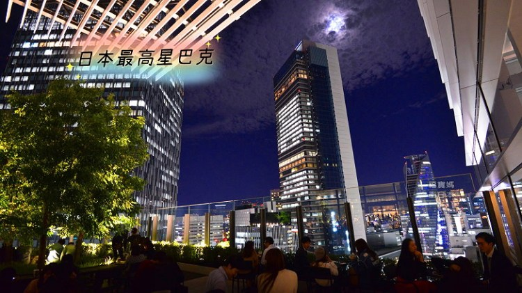 【日本最高星巴克】名古屋JR Gate Tower店,日夜景色一次看,打包限定星巴克杯