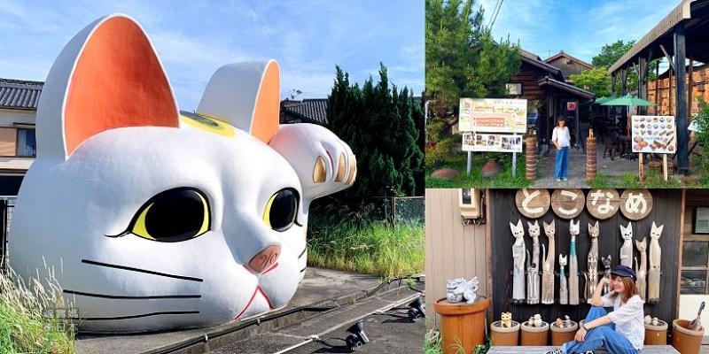【愛知名古屋招財貓】尋找巨無霸招財貓,走進常滑陶瓷散步道