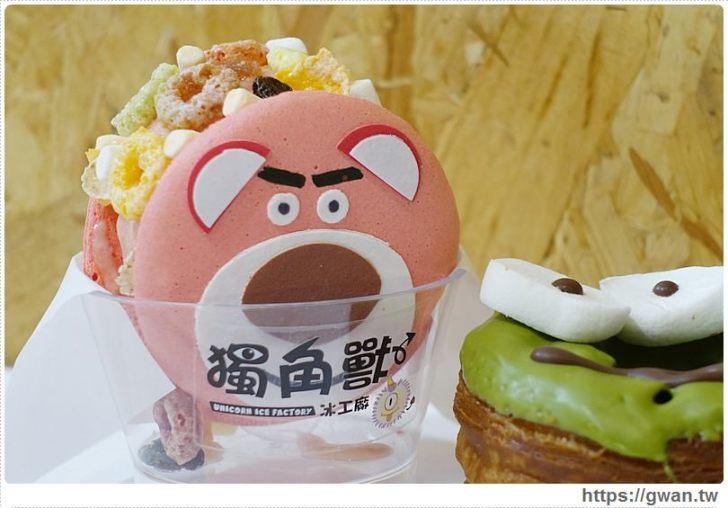 20161005201042 18 - [台中美食] 獨角獸冰工廠 — 超療癒馬卡龍冰淇淋