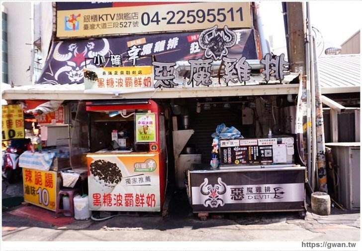 20171030194240 62 - 小確幸黑糖波霸鮮奶 — 東海人氣黑糖鮮奶,喝完會有小確幸