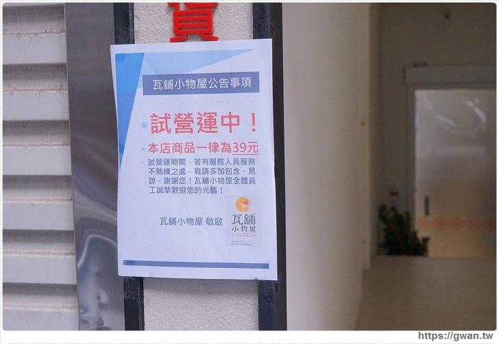 20171110234550 40 - 東海瓦舖小物屋 — 比大創Daiso還便宜的39元日式雜貨屋