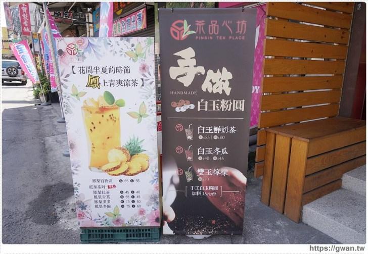 20180806170811 91 - 熱血採訪   太平飲料巨無霸紅茶只要25元,還有隱藏版熊貓豆奶這樣點!!