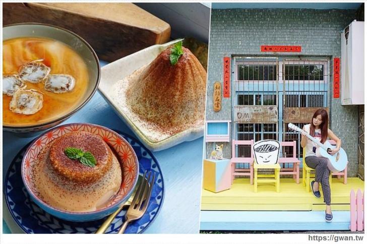 20181102165925 32 - DM Cafe飲料甜點通通百元內,搖擺富士山一天限量5個,沒預訂吃不到~