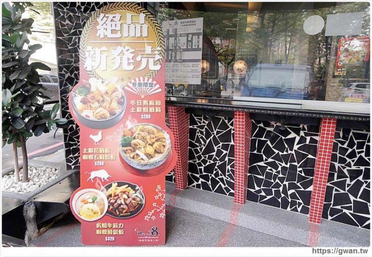 20190123002923 17 - 熱血採訪   按摩麻油雞搬進咖哩老店,份量十足、白飯吃到飽,只有冬季限定呦!!