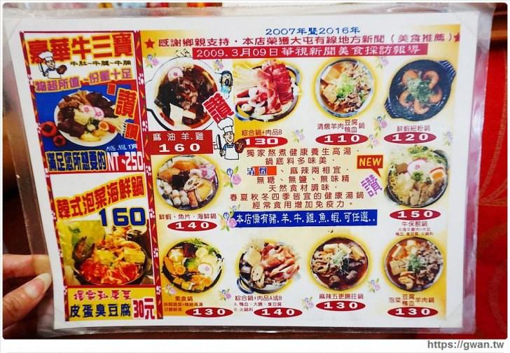 20190216152505 53 - 翔記港式平價小火鍋 | 在地人推爆的好吃麻油雞,料多實在打卡還送肉片!!