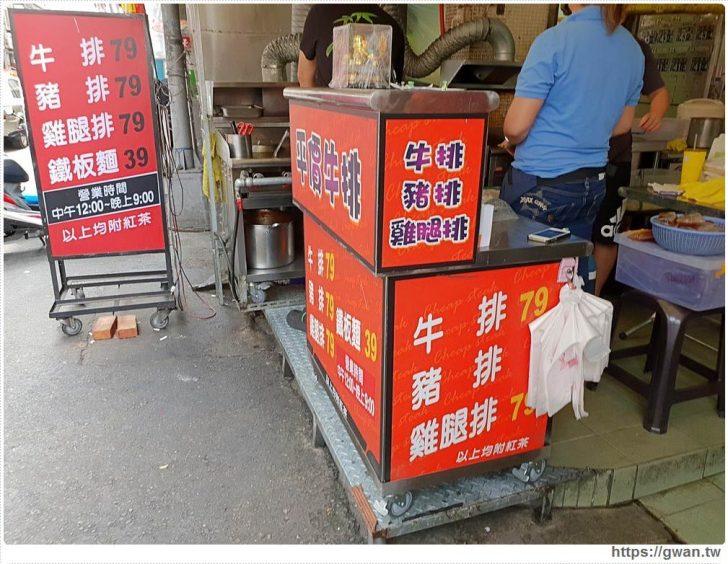 20190217171951 66 - 挑戰台中最便宜 | 永興街外帶限定79元牛排,加麵加蛋還送紅茶只要79元!!
