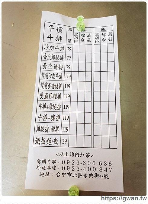 20190217171958 39 - 挑戰台中最便宜 | 永興街外帶限定79元牛排,加麵加蛋還送紅茶只要79元!!
