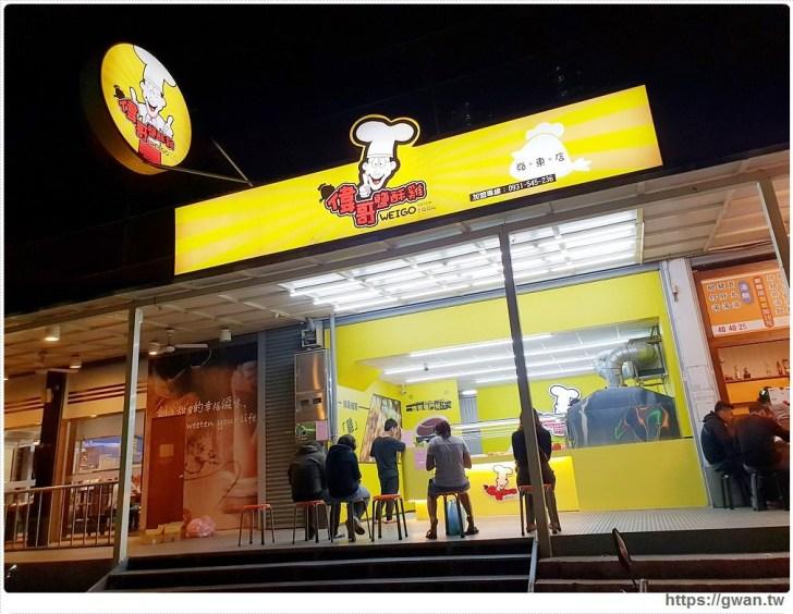 20190221170419 39 - 偉哥鹹酥雞   店門口排排坐,原來大家都在等好吃的鹹酥雞!!