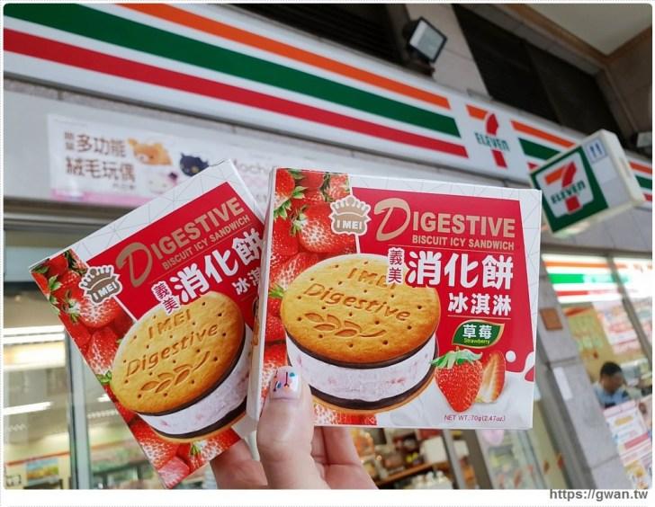 20190306160329 47 - 義美季節限定草莓消化餅冰淇淋,全台7-11獨家販售,3/12前第二件六折!!