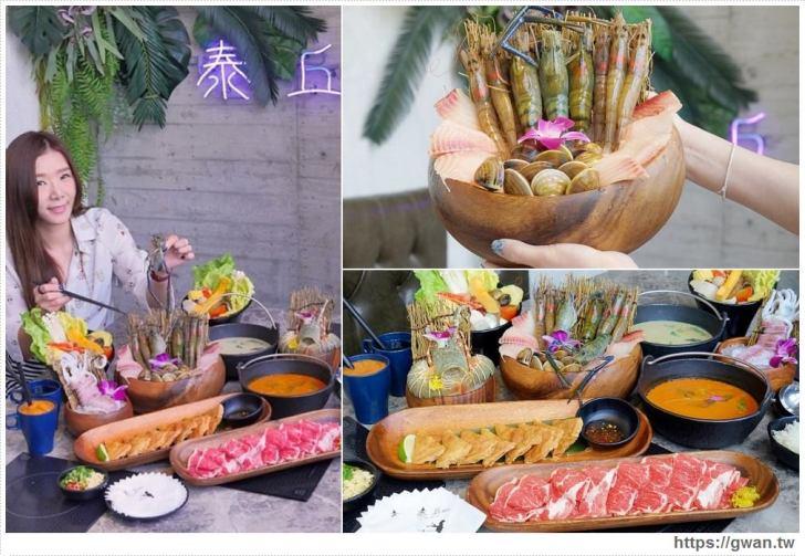 20190427114644 70 - 熱血採訪 | 泰丘鍋物,泰國蝦出現在火鍋店!還有泰奶冰沙和泰國香米吃到飽~