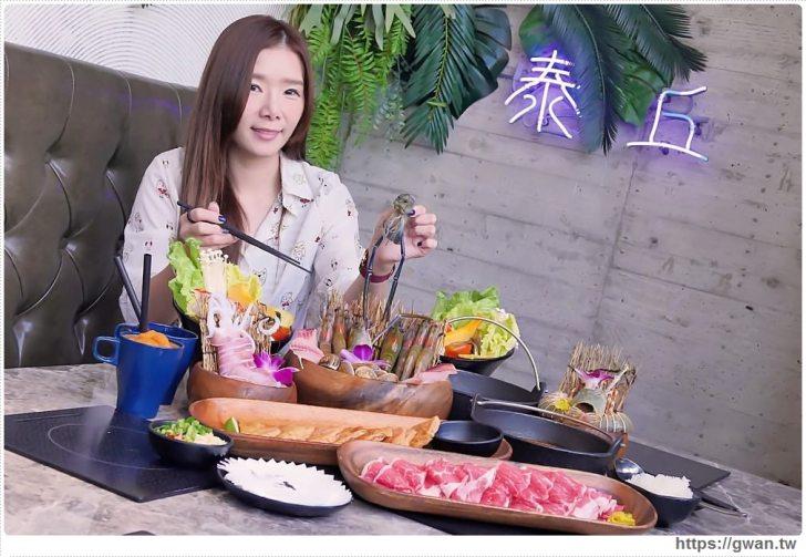 20190427114800 54 - 熱血採訪 | 泰丘鍋物,泰國蝦出現在火鍋店!還有泰奶冰沙和泰國香米吃到飽~