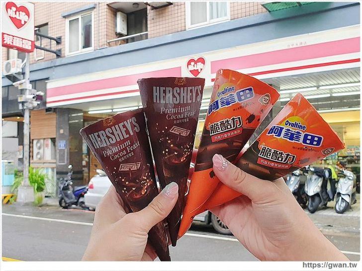 20190815183728 51 - 阿華田、HERSHEY'S變成甜筒啦!9/10前兩件特價79,全台只有萊爾富限量獨賣,大家喜歡哪一種?