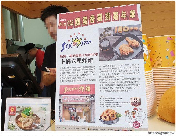 20190907212839 14 - 台中六星炸雞   全台第一間卜蜂炸雞店,皮薄爆汁,想吃起碼等一小時!