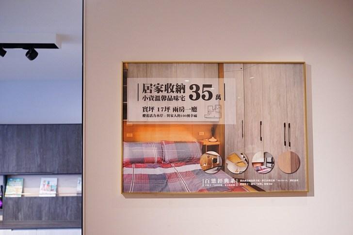 20191016225227 58 - 熱血採訪│台中67坪系統家具店,免費到府丈量、傢俱客製化,還有主題情境導覽