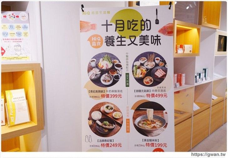 20191020040753 46 - 熱血採訪 台北新開的多元生活館,不用消費也有紅茶咖啡免費喝,尖峰時刻人潮大爆滿的 Hi-Q褐藻生活館