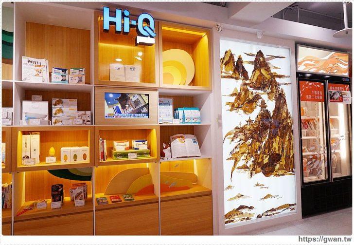 20191020040838 18 - 熱血採訪 台北新開的多元生活館,不用消費也有紅茶咖啡免費喝,尖峰時刻人潮大爆滿的 Hi-Q褐藻生活館