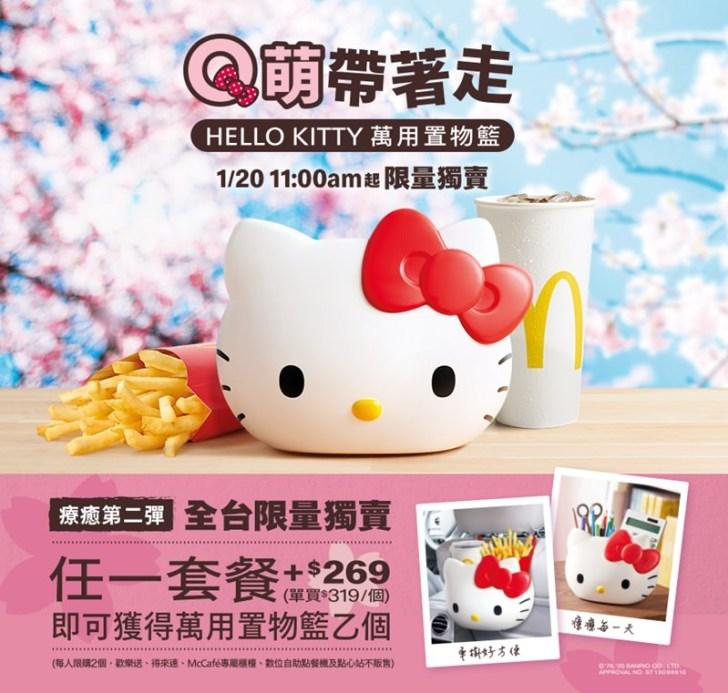 20200120004434 5 - 麥當勞Hello Kitty萬用置物籃開賣啦!可單買、可加購,全台限量10萬個售完為止~