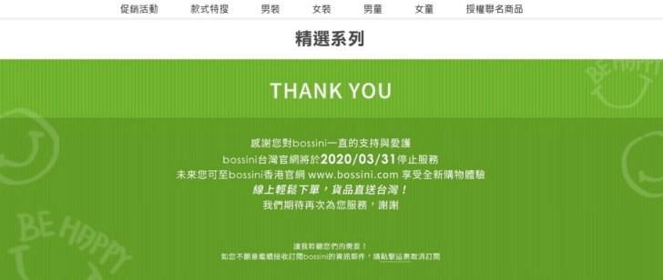 20200413000938 26 - 美華泰五月底前全面歇業,香港服飾bossini七月底將撤出台灣!