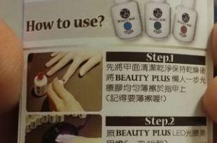 (分享)哈比第一次自己做光療~簡單~Beauty PLUS 好上手~你也來試試!!