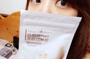 (分享)體內環保很重要~妳跟上了嗎?倍爾麗 purii 珍珠粉 打造女神光彩!!