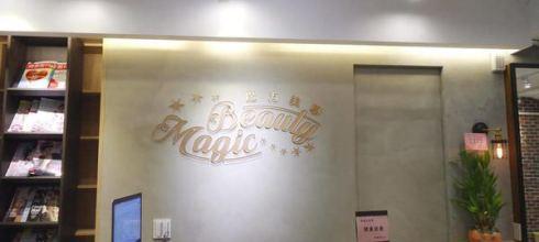 (髮型)東區又多了一個時尚新地標~魔力美學Magic Beauty 讓人留戀一整天!!