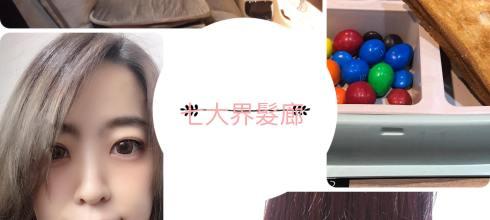 (染髮)新莊染護髮大推薦~ 七大界髮廊新泰店~大推特推還不快來!!
