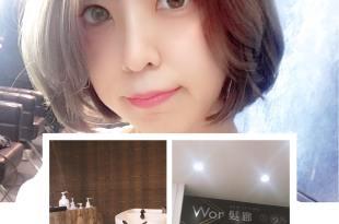 (染髮)永和區染髮大推薦~Wor Hair 讓你美到不像話啊!!