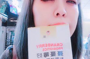 (保養)三友營養獅~蔓蔓莓好私密益菌~女生不可少的益生菌!!