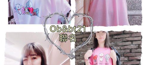 (穿搭)OB嚴選 X 宇宙明星BT21強勢來襲~快跟上這波大流行!!
