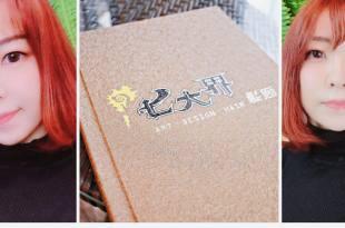 受保護的內容: (染髮)板橋染護髮推薦『七大界髮廊~讓你試過一次就愛上!!