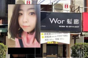 (染髮)新店染髮大推薦  Wor Hair Salon 七張店~