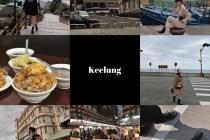 Mercci22 十一月基隆一日遊 | 2019購物前的必讀須知