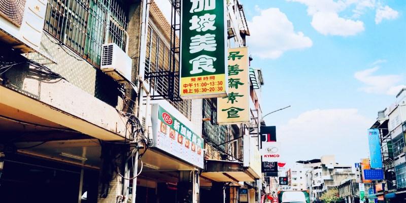 【新竹】新竹168新加坡美食,不能怪它味道變了因為生意難做