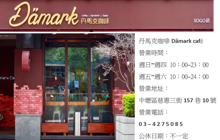【桃園】中壢丹馬克咖啡Damark cafe,悠閒放空的好去處。