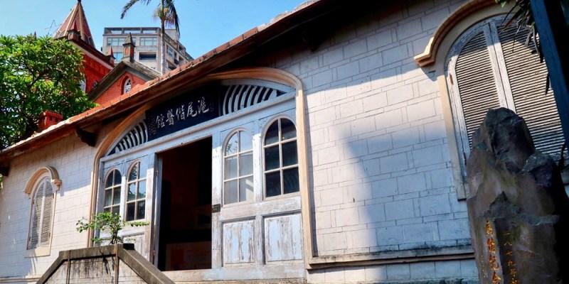 淡水旅遊景點/滬尾偕醫館、淡水禮拜堂、藝術穿堂、得忌利士洋行,來趟淡水古蹟的輕旅行