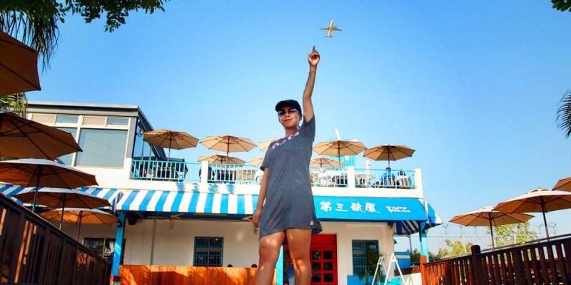 桃園景觀餐廳/大園第三航廈咖啡廳,望著飛機劃破天際的那一刻,好想去旅行喔!