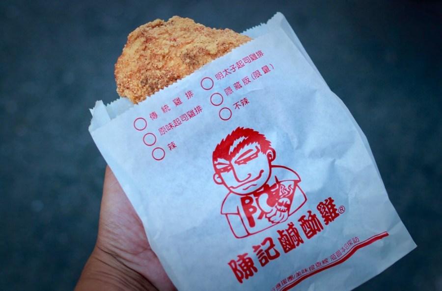 桃園國民美食/中壢陳記鹹酥雞-中園總店,大白天就有雞排可以吃?!