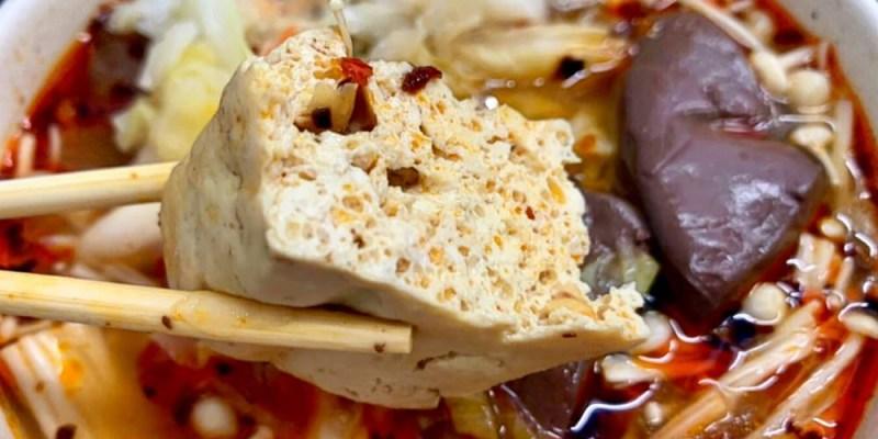 桃園平價美食/南桃園好吃的5家清蒸麻辣臭豆腐,你吃過哪幾家?