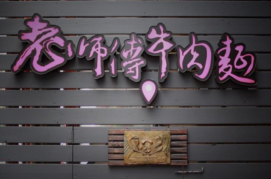 桃園牛肉麵美食/中壢老師傅牛肉麵,嘻哈與美味之間火花
