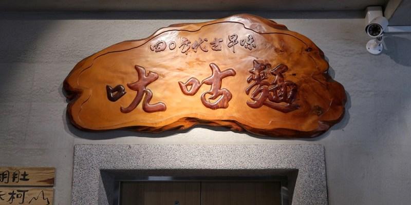 新竹平價小吃/關西ㄤ咕麵,遊客來關西小鎮必吃的排隊人氣麵店
