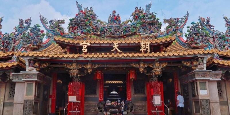 雲林旅遊景點/朝聖香火鼎盛的北港朝天宮,再推10間朝天宮周圍平價小吃美食,讓你吃喝玩樂沒煩惱