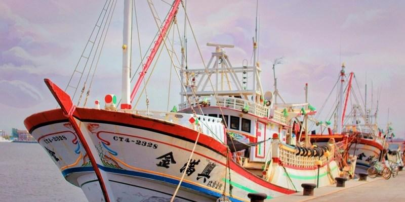 高雄旅遊景點/茄萣興達港觀光漁市,要買料多實在的花枝丸,品嚐特色海味美食來興達港就對了