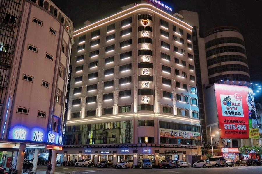 雲林旅遊住宿/斗六緻麗伯爵酒店,輕鬆入住斗六市中心吃喝玩樂沒煩惱